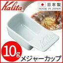 カリタ Kalita メジャーカップ 計量カップ コーヒー 陶器 HA...