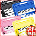 【送料無料】 32鍵盤 キョーリツコーポレーション KC ケース付き 鍵盤 ハーモニカ メロデ…