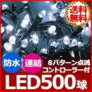 500球LEDイルミネーションコントローラー付きストレートライト【ホワイト白】防水防滴連結8パターンフラッシュ点滅イルミツリークリスマスツリーの飾りつけに!