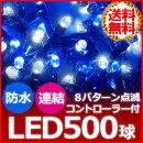 500球LEDイルミネーションコントローラー付きストレートライト【ブルー×ホワイト青白】防水防滴連結8パターンフラッシュ点滅イルミツリークリスマスツリーの飾りつけに!