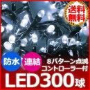 300球LEDイルミネーションコントローラー付きストレートライト【ホワイト白】防水防滴連結8パターンフラッシュ点滅イルミツリークリスマスツリーの飾りつけに!