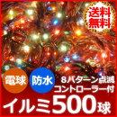 電球500球コントローラー付きストレートライト【4色ミックス赤オレンジ青緑】レッドブルーグリーンストレートライト防水防滴連結点滅イルミクリスマスツリークリスマスツリーの飾りつけにおすすめ