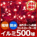 電球500球イルミネーションコントローラー付きストレートライト【ピンク×レッド桃赤】防水防滴連結8パターンフラッシュ点滅イルミクリスマスツリークリスマスツリーの飾りつけにおすすめ