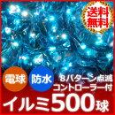 電球500球イルミネーションコントローラー付きストレートライト【青ブルー】防水防滴連結8パターンフラッシュ点滅イルミクリスマスツリークリスマスツリーの飾りつけにおすすめ