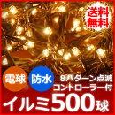 電球500球イルミネーションコントローラー付きストレートライト【シャンパンゴールド】シャンパンゴールド防水防滴連結点滅イルミクリスマスツリークリスマスツリーの飾りつけにおすすめ