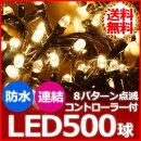 500球LEDイルミネーションコントローラー付きストレートライト【シャンパンゴールド】シャンパンゴールド防水防滴連結点滅イルミツリークリスマスツリーの飾りつけに!