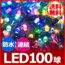 100球LEDイルミネーションストレートライト【4色ミックス赤オレンジ青緑】レッドブルーグリーンストレートライト防水防滴連結点滅イルミツリークリスマスツリーの飾りつけに!