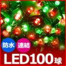 【メール便発送】100球LEDイルミネーションストレートライト【レッド×グリーン赤緑】ストレートライト防水防滴連結点滅イルミツリークリスマスツリーの飾りつけに!