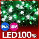 100球LEDイルミネーションストレートライト【ホワイト×グリーン白緑】ストレートライト防水防滴連結点滅イルミツリークリスマスツリーの飾りつけに!