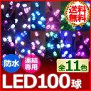 LEDイルミネーション イルミネーションライト LED 屋外 室内 100球 防滴 3.5m ストレート ライト イルミネーション ガーデンライト ミックス パステル シャンパンゴールド ブルー ホワイト 屋内 防水 連結 ツリー クリスマスツリー 1ms 送料無料