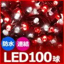 100球LEDイルミネーションストレートライト【レッド×ホワイト赤白紅白】ストレートライト防水防滴連結点滅イルミツリークリスマスツリーの飾りつけに