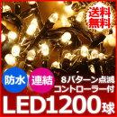 1200球LEDイルミネーションコントローラー付きストレートライト【シャンパンゴールド】シャンパンゴールド防水防滴連結点滅イルミツリークリスマスツリーの飾りつけに!
