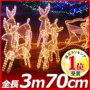 クリスマスそり引きトナカイ4匹3Dモチーフライトイルミネーションソリ付きだから超豪華!ロープライトモチーフライトオーナメントライト防水防滴クリスマスツリークリスマスツリーと一緒に飾ろう□□ss