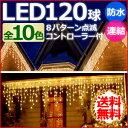 イルミネーション LED つらら 屋外 120球 5m 【メ...