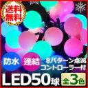 50球 LED イルミネーション スノーボール 2m ブルー ホワイト ピンク マルチカラー ミックス イルミ コントローラー 8パターン 屋外 室内 防水 連結 ツリー クリスマスツリー ms 送料無料
