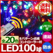 イルミネーション パターン コントローラー リモコン クリスマス クリスマスツリー