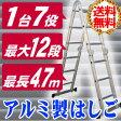 【送料無料】 脚立 はしご 伸縮 アルミ製 多機能 ハシゴ 最長4.7m EN131 3段 6段 9段 12段 まで自由自在 折りたたみ 軽量 スーパーラダー はしご兼用脚立 梯子 耐荷重 150kg 洗車
