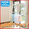 セキスイ SEKISUI 積水樹脂 室内用 つっぱり式 窓枠物干し 2段テラス窓用 ( 専用竿2本付 ) [ TMT-102 ] 部屋干し 物干し ベランダ ものほし 物干台 洗濯物 屋外 室内
