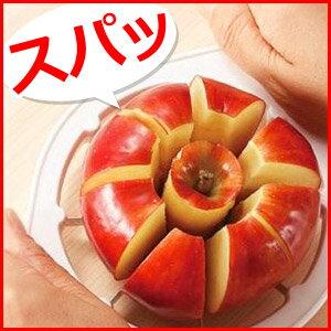 一気にスパッ!リンゴ・なしが8等分に【2個までメール便対応】 アップルカッター 分割器 りんご...