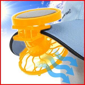 電池不要!太陽光で動く携帯扇風機ソーラー ミニクリップファン ファン 扇風機 アウトドア 節電...