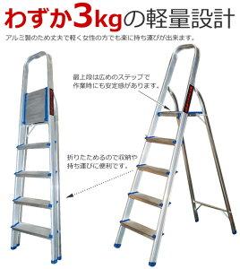 アルミ製ステップラダー5段[QX-105]折りたたみ折り畳みステップ台踏み台はしご持ち運び便利掃除