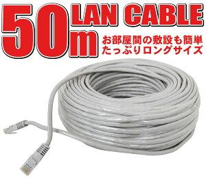 ストレートLANケーブル50mCAT-5Eブロードバンドケーブル単線高速500MHzLANケーブルロングケーブルパソコンPCインターネットカテゴリー5eカテゴリ5eUTPCAT5e1000BASE-T100MHzオフィス