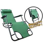 【送料無料】 折りたたみ式 リクライニングチェア ヘッドレスト 肘掛け付き 折りたたみ 折り畳み アウトドアリクライニングチェア リクライニング アームチェア チェア 椅子 ベッド 簡易ベッド ひじ掛け