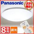 送料無料 パナソニック Panasonic LED シーリングライト 8畳 昼光色 電球色 天井 直付型 [ LSEB1070 ] リモコン付 壁 スイッチ 切替 電気 照明 シーリング ライト LEDライト LEDシーリングライト タイマー