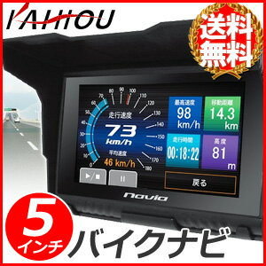 バイクナビ 5インチ 防水 [ TNK-BB5000 ] イヤホン付き カイホウ KAIHOU バイクナビゲーション IPX5 Bluetooth バイザー一体型 バイク ポータブル バイクナビ ナビ ナビゲーション ドライブメーター ドライブ 5型 5inch TNKBB5000