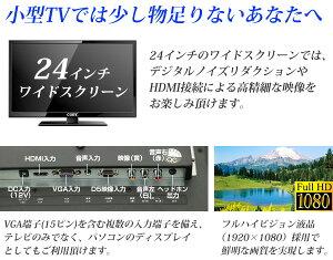 テレビ液晶テレビフルハイビジョンLED液晶テレビTVHDMICOBY[LEDDTV2427J]24型ハイビジョンテレビ24インチ液晶液晶TVLEDTVLEDテレビ地上デジタル地デジハイビジョンLEDバックライトパナソニックシャープより安い