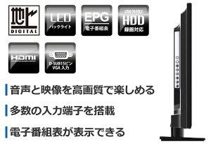 テレビ液晶テレビハイビジョンLED液晶テレビTVHDMI[AT-32Z01SR]32型リモコン付き32インチ32V型ハイビジョンテレビ録画HDLEDLEDテレビTV地デジTV地デジ地上デジタル液晶液晶TVASPILITY