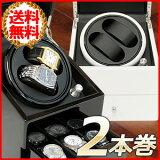 ワインディングマシーン 2本 マブチモーター [ VS-WW022 ] ワインダー ウォッチワインダー ワインディングマシン ワインディング マシン 自動巻き 腕時計 時計 ケース 送料無料