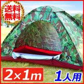 送料無料 テント 1人用 2×1m 重量1kg 迷彩柄 収納袋付き キャンプテント ソロキャンプ レジャー 組み立て簡単 軽量 コンパクト 登山 災害 ソロテント ドームテント 軽量 コンパクト 簡単設営