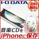 アイオーデータCDレコーダーiPhone用[CDRI-L24I]CDレコCD音楽アプリ歌詞機能iPhoneアイフォンiPodiPadミュージックiTunesiosパソコン不要IODATAアイ・オー・データ