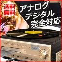 レコードプレーヤー CD録音 レコード プレーヤー デジタル化 スピーカー内蔵 VS-M007G ラジオ 録音 ダイレクト録音 再生 USB カセットテープ LPレコード CD MP3 アナログ アンティーク VS-M007 パイオニア ソニー 同様人気の 送料無料