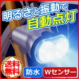 自転車 ライト LED 防水 [ AHA-3304 ] 自動点灯 自転車ライト サイクルライト 高輝度 白色 明るい サイクル 電池式 振動 センサー 点滅 ダイナモ ハンドル 旭電機 LEDライト送料無料 ms