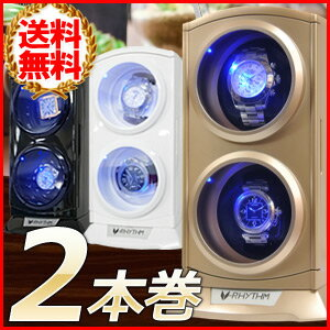 ワインディングマシーン 2本 2本巻 [ VS-WW012 ] 縦型ツイン LED マブチモーター 自...