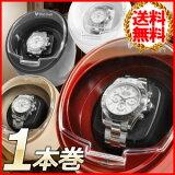 送料無料 ワインディングマシーン 1本 マブチモーター [ VS-WW011 ] ワインダー 自動巻き 腕時計 ウォッチワインダー ワインディングマシン コンパクト オートマチック 時計 ケース 1本巻