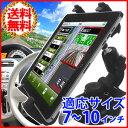 タブレット 車載ホルダー 7〜10インチ対応 吸盤タイプ バ...