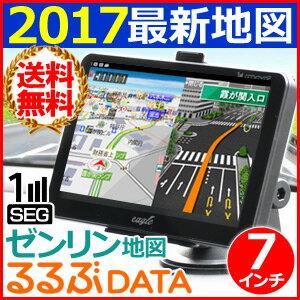 カーナビ ポータブル 7インチ 2017 VS-EG001 ゼンリン 2017年最新地図 ポータブルナビ ワンセグ る...