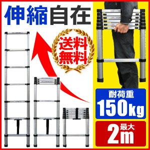 先行販売 送料無料 はしご 伸縮 脚立 アルミ 伸縮はしご 2m [ DN-SL20 ] 安全ロック 保証付き アルミ製 アルミはしご 梯子 ハシゴ 伸縮梯子 伸縮ハシゴ ラダー 軽量 スーパーラダー 耐荷重 150kg 200
