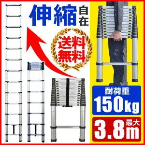 送料無料 はしご 伸縮 脚立 アルミ 伸縮はしご 3.8m [ DN-SL38 ] 安全ロック 保証付き アルミ製 アルミはしご 梯子 ハシゴ 伸縮梯子 伸縮ハシゴ ラダー 軽量 スーパーラダー 耐荷重 150kg 3m80cm 380cm