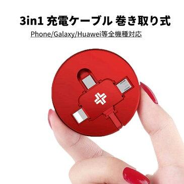 3in1 充電ケーブル 巻き取り式 ライトニングケーブル 3.5A大電流 2.5A急速充電 高速データ転送対応 USB Type-C/ライトニング/Micro USB 充電ケーブル 一本三役 OS/Android 同時給電可能 Phone/Galaxy/Huawei等全機種対応 USBケーブル