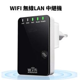 無線LAN 中継機 中継器Wi-Fiリピーター信号増幅器ワイヤレスレンジエクステンダにWiFi 範囲ブースター長距離信号改善拡大対応11n/g/b 2.4GHz 300Mbps強力安定した通信コンセント直挿し