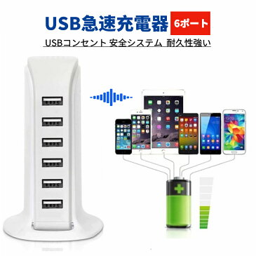 USB急速充電器 タワー式 電源タップ 智能入力 USBコンセント USB TOWER Adapter 6ポート 出力自動判別機能 デスクトップ スマートフォン スマフォ スマホ USBチャージャー