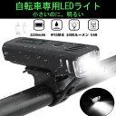 自転車 ライト 1000ルーメン 高輝度 USB充電式 LED ライト 大容量電