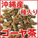 沖縄県の大地の恵み種入りゴーヤーゴーヤ茶 沖縄産 50g(ゴーヤー茶種入り)(苦瓜茶)
