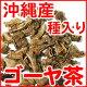 沖縄県の大地の恵み種入りゴーヤーゴーヤ茶 沖縄産 50g...