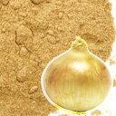 手間を掛けることなく、飴色タマネギの風味[送料無料]北海道産タマネギパウダー(たまねぎ粉末:国産)お徳用サイズ業務用10Kg乾燥たまねぎ粉末:乾燥たまねぎパウダー:乾燥玉ねぎパウダー:乾燥玉葱パウダー:乾燥玉ねぎ粉末:国産野菜パウダー:粉末野菜【smtb-T】