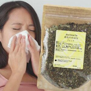 花粉の季節にも!ハナがムズムズ時に☆ネトル、エルダーフラワー、シソ茶、ルイボスティー、甜...